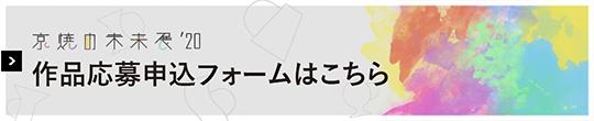 京焼の未来展´20 作品応募申込みフォームはこちら