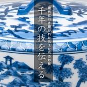 京都陶磁器会館のホームページが新規公開!!!