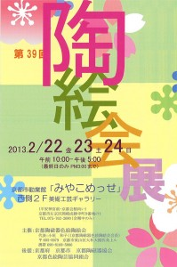 陶絵会展DM2013