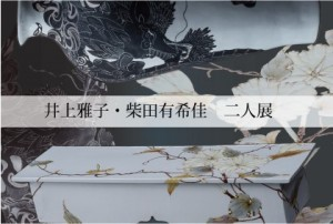 井上柴田 はがき2