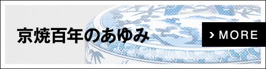 京焼百年のあゆみ