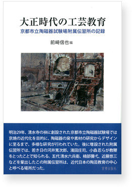 「大正時代の工芸教育京都市陶磁器試験場附属伝習所の記録」