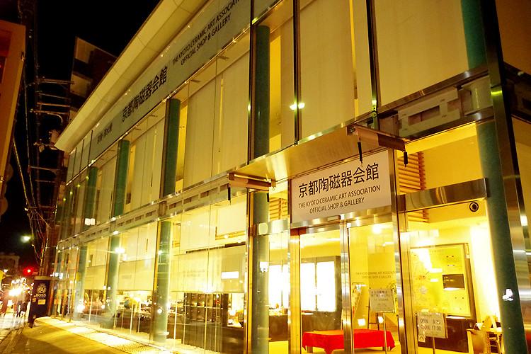 京都陶磁器協会