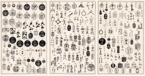 5-1~5-5: 「京焼陶工の落款印章」ブリンクリー『Japan』付録
