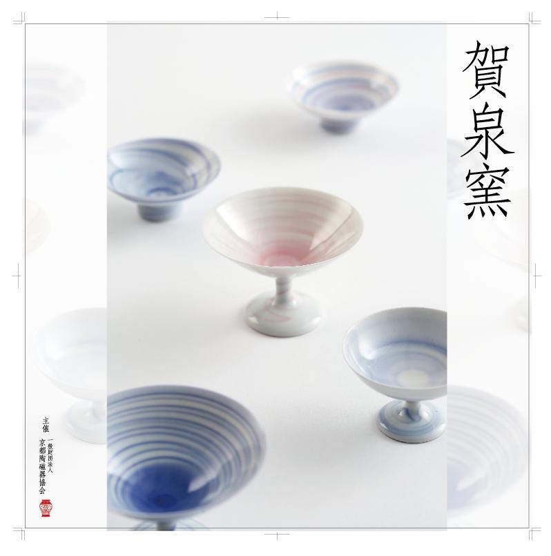 賀泉窯展ポスター