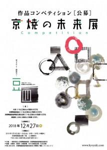 京焼の未来展