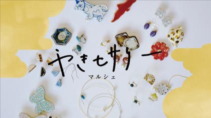 やきセサリーマルシェ ~京・陶・飾 ceramic×fashion~